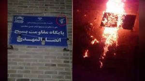 Neyshabur- Repressive Basij center-June 19, 2020