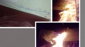 Iranshahr – Torching a banner of the repressive Basij force - September 29, 2020