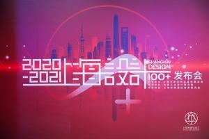 """""""Shanghai Design 100+"""" 2020-2021 Annual Event"""