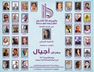 Attendees of Ajyal exhibition